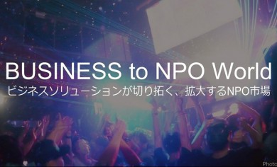 Business to NPO World