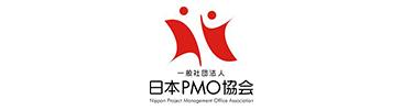 一般社団法人 日本PMO協会