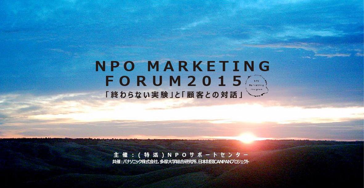 NPOマーケティングフォーラム2015――「終わらない実験」と「顧客との対話」