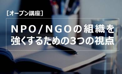 オープン講座「NPO/NGOの組織を強くするための3つの視点」