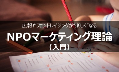NPOマーケティング理論(入門)