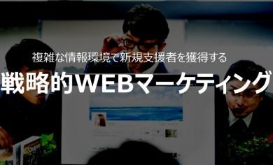 戦略的WEBマーケティング