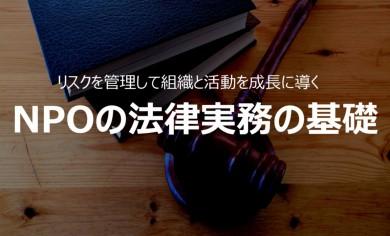 NPOの法律実務の基礎