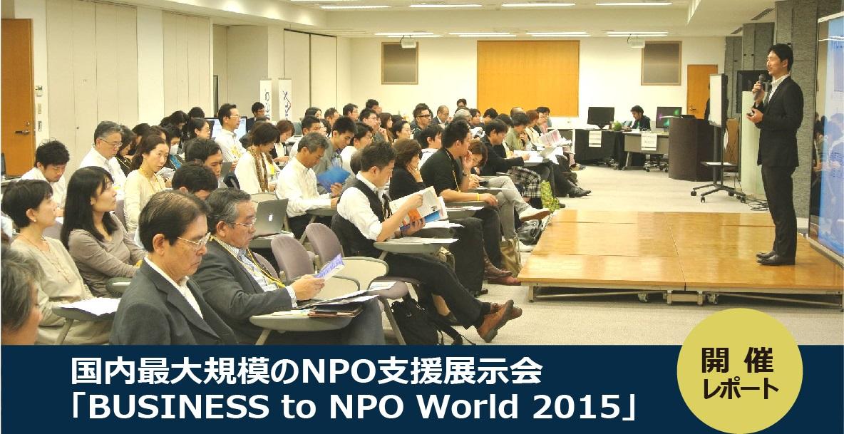 国内最大規模のNPO支援展示会「BUSINESS to NPO World 2015」開催