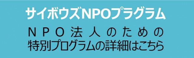 cybouzu4npo_web