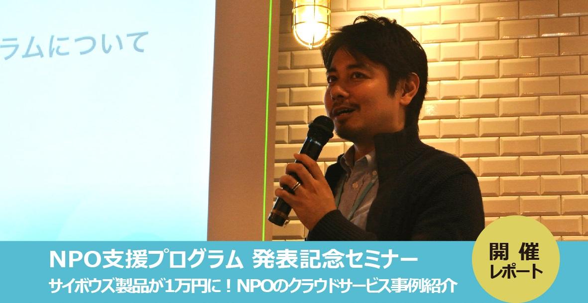NPO支援ツール:日本最大のグループウェア会社がNPOとタッグ。組織運営向上に欠かせない製品を提供する想いとは?