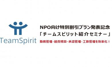 NPO向け特別割引プラン発表記念「チームスピリット紹介セミナー」
