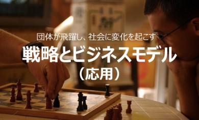 戦略とビジネスモデル(応用)