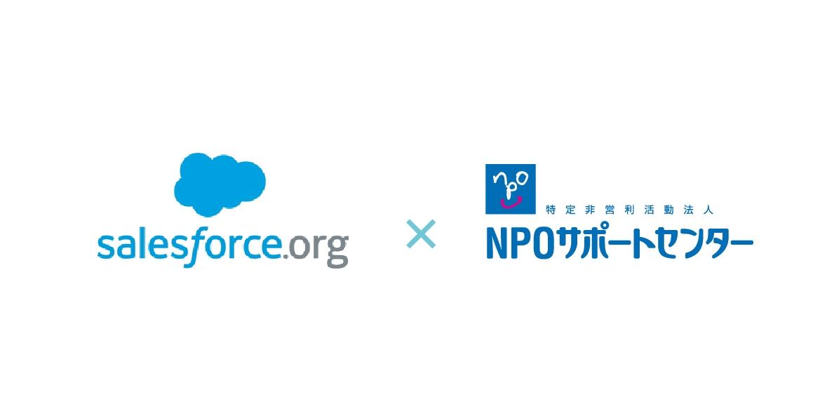 【4/25(火)開催】Salesforceをさらに便利に活用する 「NPO向けSalesforce連携アプリ」 & 「IT補助金」紹介セミナー