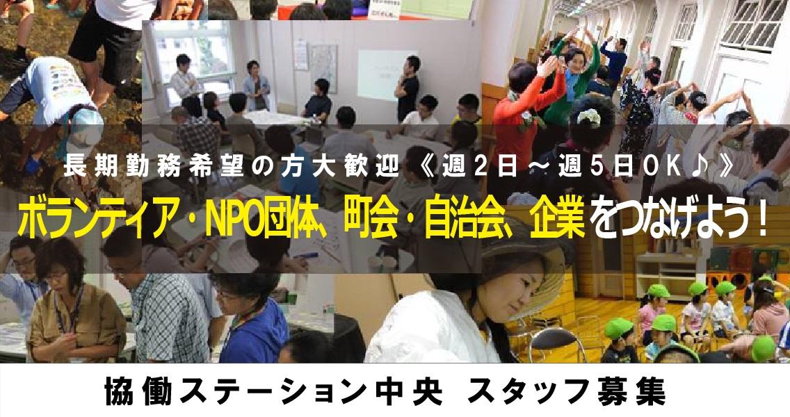 【採用情報】協働ステーション中央 スタッフ募集のお知らせ