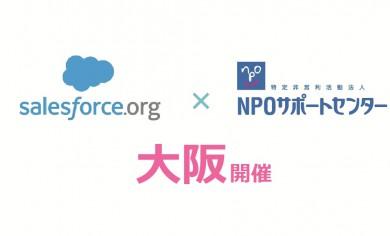 【大阪:Salesforce 研修・セミナー】 2016年度7月開催「NPO実践1DAY速習コース」