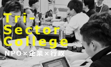 「トライセクター・カレッジ2016夏」開校!