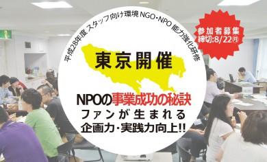 全5回研修「NPOの事業成功の秘訣」ファンが生まれる企画力・実践力向上!!(東京開催)