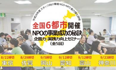 全国6都市で、環境NGO・NPO向け「企画力・実践力向上セミナー」を開催します!