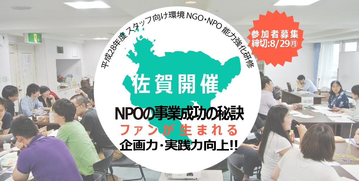 全5回研修「NPOの事業成功の秘訣」ファンが生まれる企画力・実践力向上!!(佐賀開催)