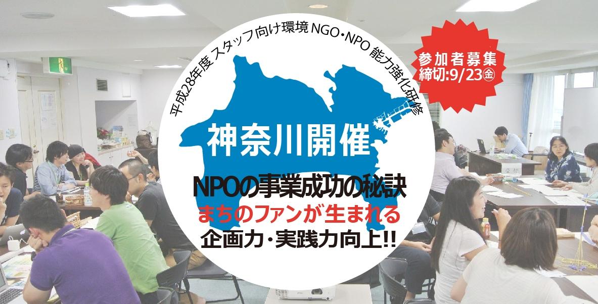 全5回研修「NPOの事業成功の秘訣」まちのファンが生まれる企画力・実践力向上!!(神奈川開催)