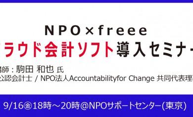 【NPO×freee】 クラウド会計ソフト導入セミナー