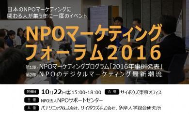NPOマーケティングフォーラム2016――日本のNPOマーケティングに関わる人が集う年に一度のイベント