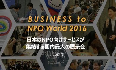 日本のNPO向けサービスが集結する国内最大級の展示会開催(無料、入退場自由)