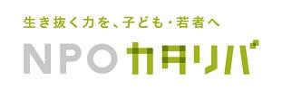NPO_katariba_logo2-thumb-901x289-10477