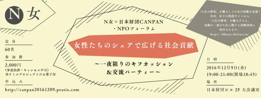寄付月間公式認定企画 女性たちのシェアで広げる社会貢献~一夜限りのキフカッション&交流パーティー~(N女×日本財団CANPAN・NPOフォーラム)2016年12月9日(金)夜・東京