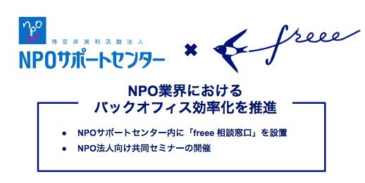 【共同リリース】freeeとNPOサポートセンターが業務提携 – NPOバックオフィス効率化に向けた支援事業を共同で推進