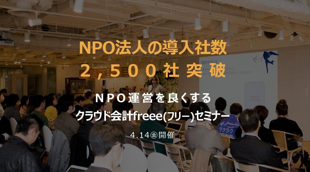 【無料:4/14(金)開催】経理業務の不安が減る「NPO運営を良くするクラウド会計freee(フリー)」 セミナーのご案内
