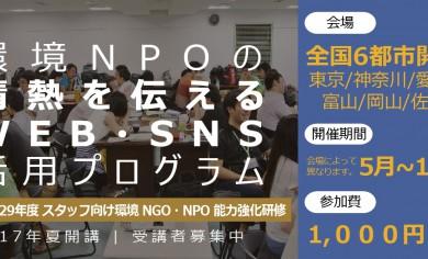 全国6都市で、環境NGO・NPO向け「WEB・SNS活用プログラム」を開催します!