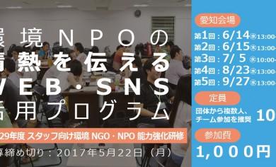 愛知開催「環境NPOの情熱を伝えるWEB・SNS活用プログラム」イベント集客・支援者獲得につながる情報発信