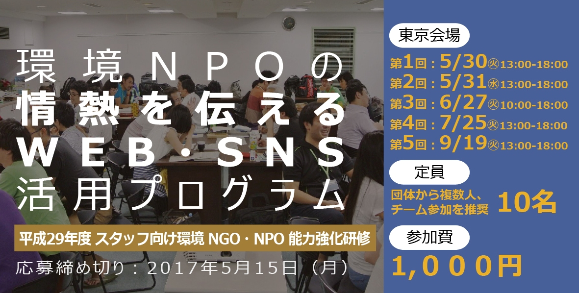 東京開催「環境NPOの情熱を伝えるWEB・SNS活用プログラム」イベント集客・支援者獲得につながる情報発信