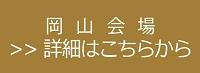 okayama_erca_bizdev2017_all
