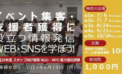 神奈川開催「イベント集客・支援者獲得に役立つ情報発信を学ぼう!」応援と共感が集まるWEB・SNS活用プログラム