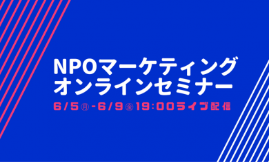 【ライブ配信】NPOマーケティングオンラインセミナー