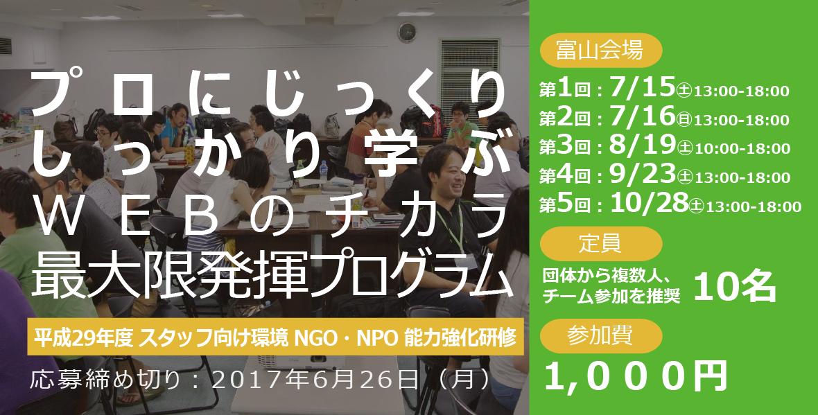 富山開催「プロにじっくり・しっかり学ぶ、WEBのチカラ最大限発揮プログラム」あらためてNPOのための情報発信
