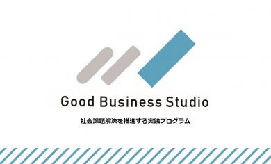 Good Business Studio | 「社会課題解決をめざす事業に取り組む人・組織」を対象とした全20コマの研修プログラム開講