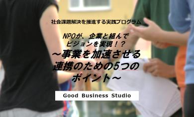 NPOが、企業と組んでビジョンを実現!? 〜事業を加速させる連携のための5つのポイント〜