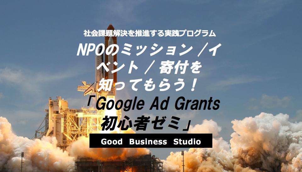 NPOのミッション / イベント / 寄付を知ってもらう!「Google Ad Grants 初心者ゼミ」