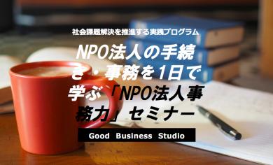 NPO法人の手続き・事務を1日で学ぶ 「NPO法人事務力」セミナー(検定試験あり)