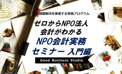 ゼロからNPO法人会計がわかる「NPO会計実務セミナー≪入門編≫」