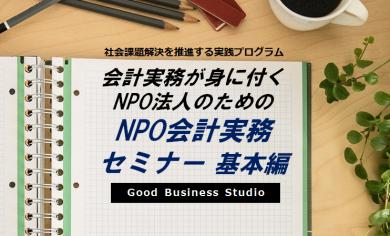 会計実務が身につく NPO法人のための 「NPO会計実務セミナー≪基本編≫」