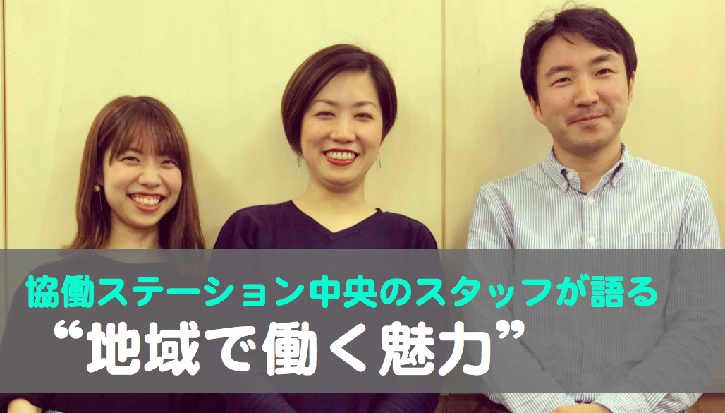 "【story】協働ステーション中央のスタッフが語る ""地域で働く魅力"""