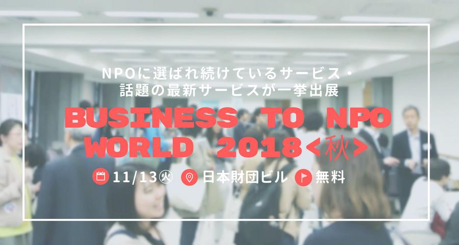 【11/13開催:無料、入退場自由】NPO支援サービス展示会 – BUSINESS to NPO World 2018 <秋>参加申込み受付中