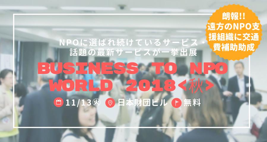 遠方のNPO支援組織の方に朗報です!交通費補助助成の対象に「 BUSINESS to NPO World – NPO支援サービス展示会」がなりました!
