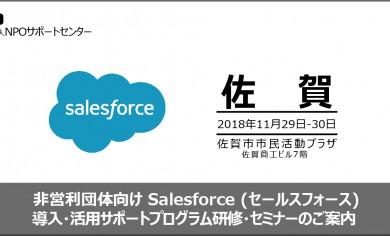 【 参加者募集 】佐賀開催・11月「非営利団体向け Salesforce 1day 研修」