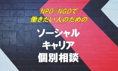 NPO/NGOで働きたい人のための「ソーシャルキャリア個別相談」