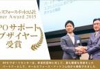 PartnerAward2015