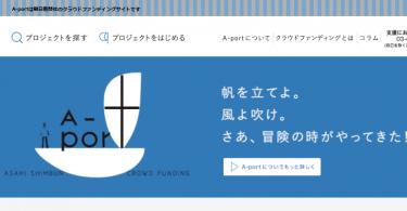 クラウドファンディング|A-port_朝日新聞社_-_2016-03-09_17.19.23