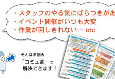 CRファクトリー_コミュ助_イメージ写真