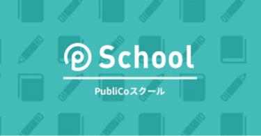 PubliCoスクールイメージ画像