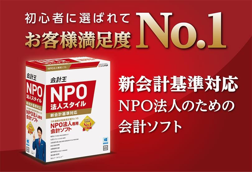 会計王NPO